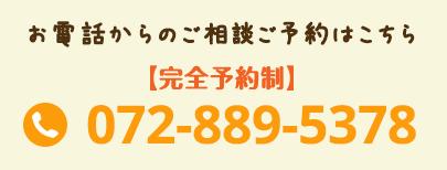072-889-5378