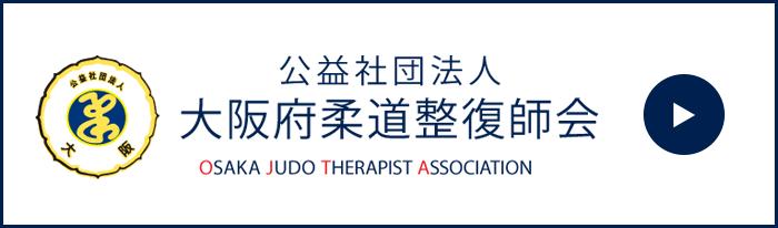 大阪柔道整復師会の公式サイトはこちらから
