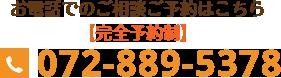 78鍼灸整骨院 072-889-5378