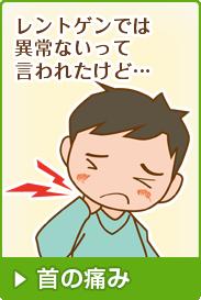 むちうちによる首の痛み