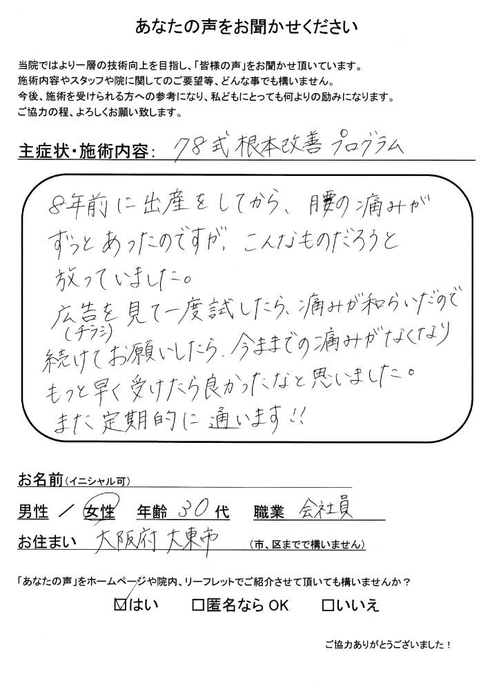 匿名 女性 30代 会社員 大阪府大東市 78式根本改善プログラム
