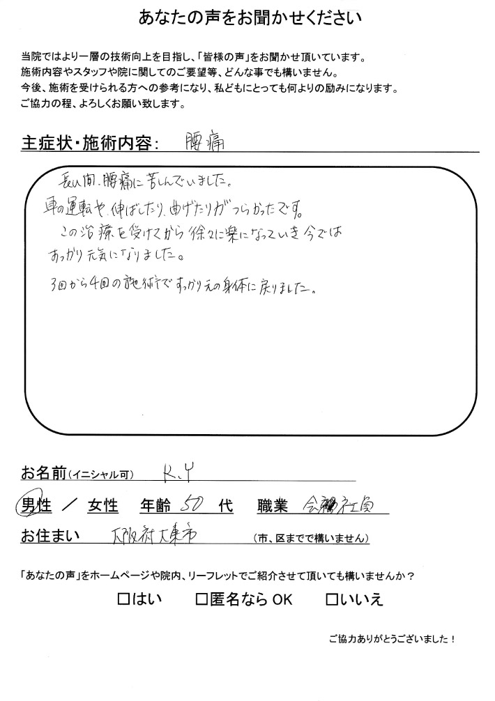 R.Y様 男性 50代 会社員 大阪府大東市 腰痛
