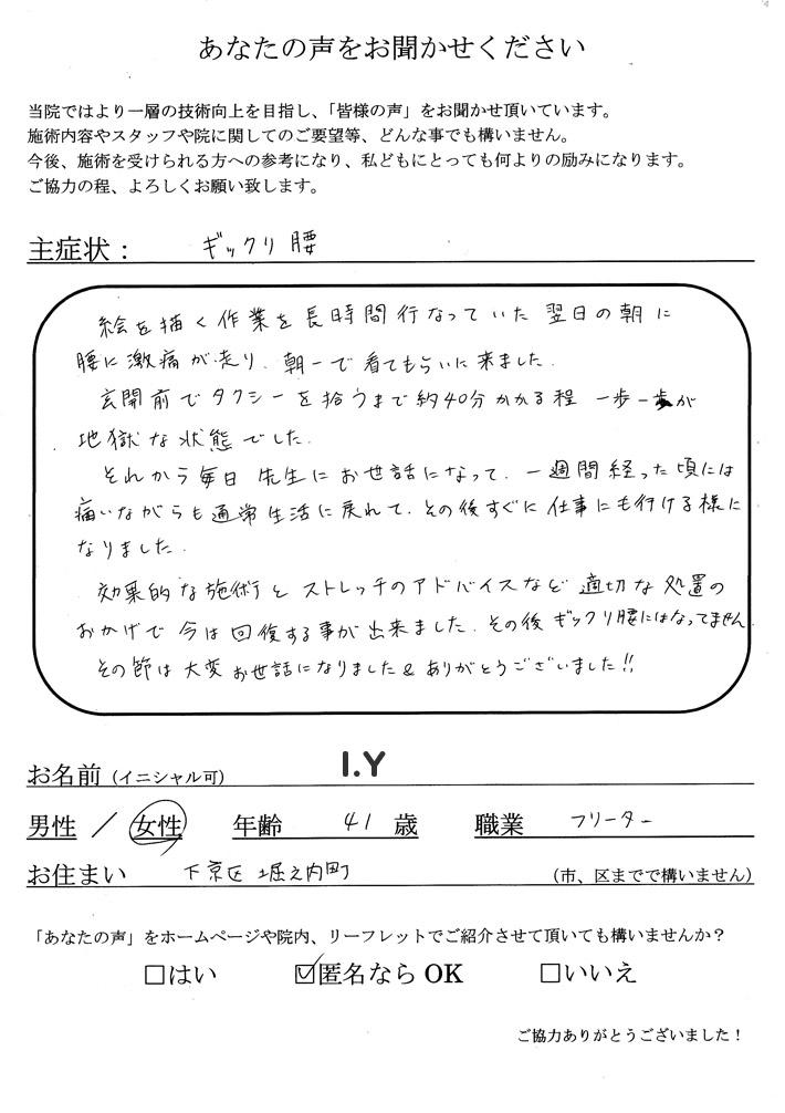 I.Y様 女性 41歳 フリーター 下京区堀之内町 ぎっくり腰
