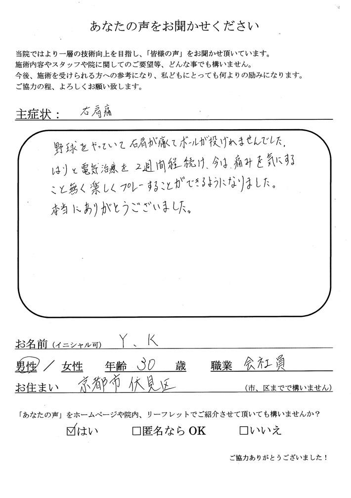 Y.K様 男性 30歳 会社員 京都市伏見区 右肩痛