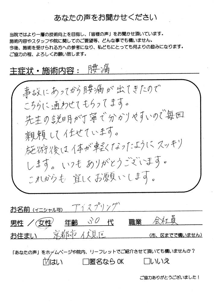アイスプリング様 女性 30代 会社員 京都市伏見区 腰痛