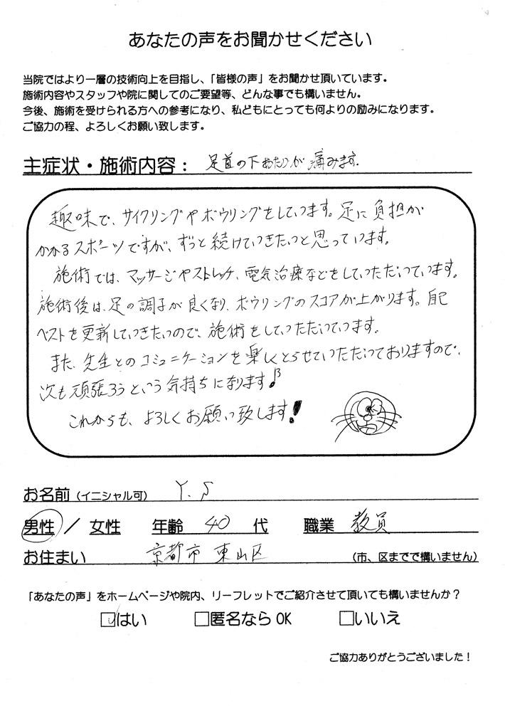 Y.S様 男性 40代 教員 京都市東山区 足首の下あたりが痛みます