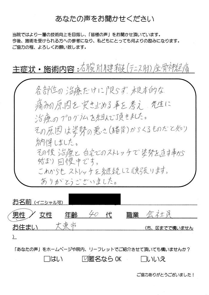 匿名 男性 40代 会社員 大阪府大東市 右腕肘腱鞘炎、坐骨神経痛