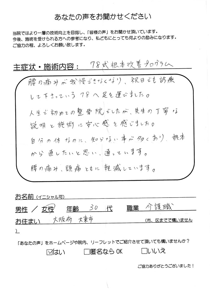 匿名 女性 30代 介護職 大阪府大東市 78式根本改善プログラム