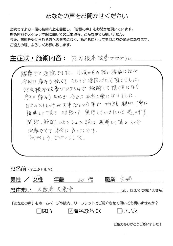 匿名 女性 60代 主婦 大阪府大東市 78式根本改善プログラム