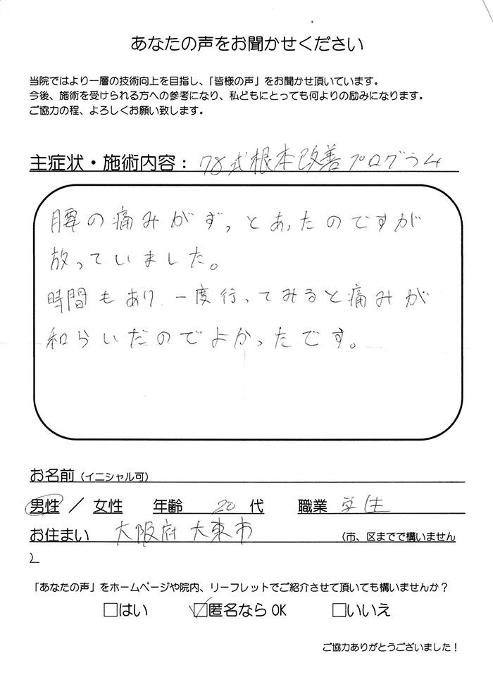 匿名 男性 20代 学生 大阪府大東市 学生