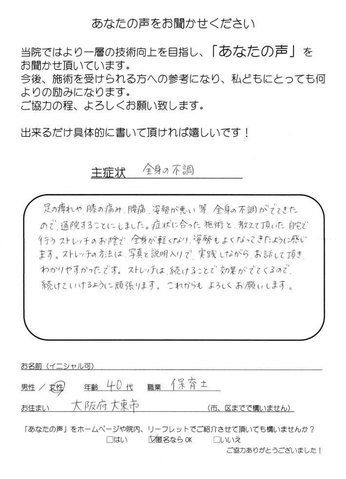 匿名 女性 40代 保育士 大阪府大東市