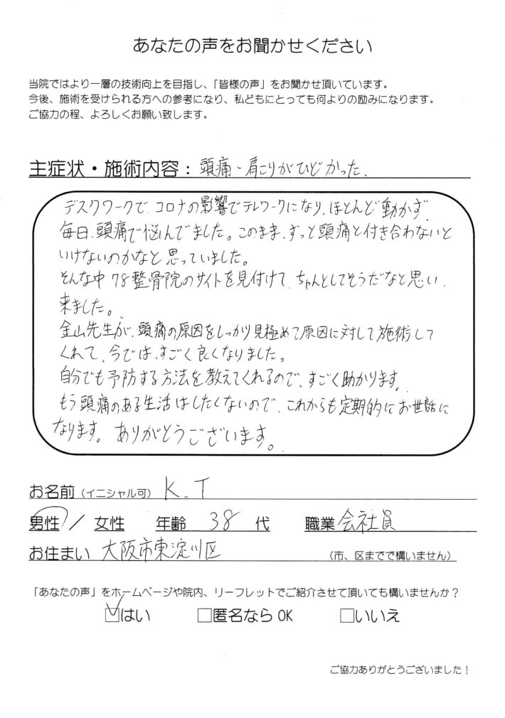 K.T様 男性 30代 会社員 大阪市東淀川区 頭痛・肩こり