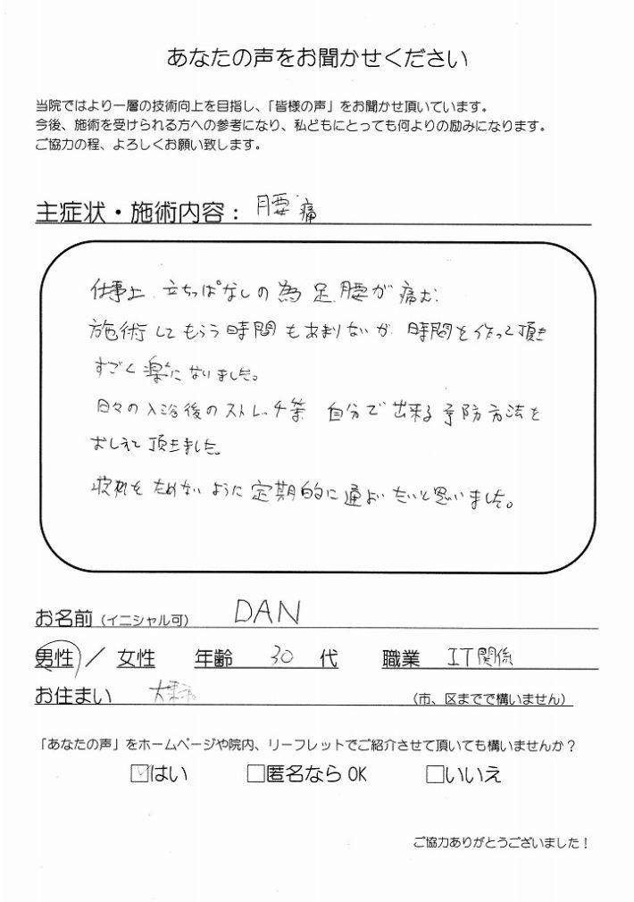 DAN様 男性 30代 IT関係 台東区 腰痛