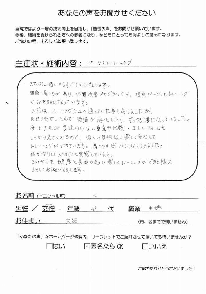 K様 女性 40代 主婦 大阪 パーソナルトレーニング