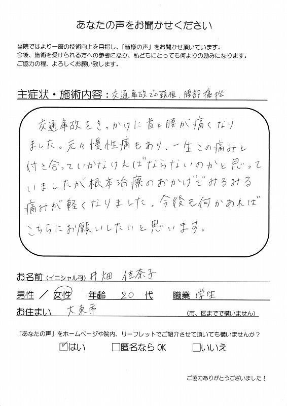 井畑佳奈子様 女性 20代 交通事故施術
